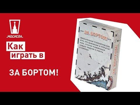 Правила настольной игры За бортом!