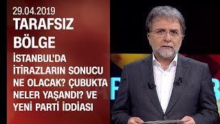 İstanbul'da itirazların sonucu ne olacak? Çubukta neler yaşandı? - Tarafsız Bölge 29.04.2019