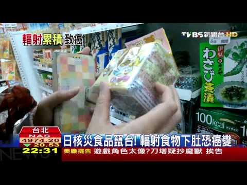 「福島核災食物」的圖片搜尋結果