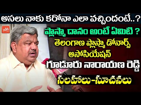 Gudur Narayana Reddy Shares His Experience Recovering from COVID-19 | Plasma Therapy | YOYOTVChannel