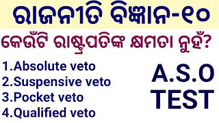 Political science for B.Ed || political science odia || gk for NTPC || C.T,B.Ed political