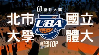 ᴴᴰ預賽::北市大學vs國立體大::男一級 106學年度富邦人壽UBA大專籃球聯賽 網路直播