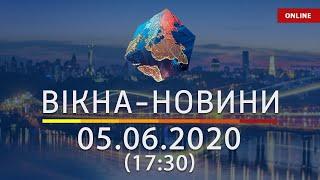 ВІКНА-НОВИНИ. Выпуск новостей от 05.06.2020 (17:30)   Онлайн-трансляция