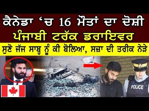 Canadian Punjabi Truck Driver Jaskirat Singh Sidhu Pleaded Guilty | 16 ਮੌਤਾਂ ਦਾ ਦੋਸ਼ੀ