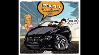 דודו אהרון - האוטו שלי היופי שלך (DJ-Alon Mix Remix)
