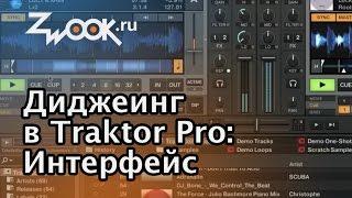 видео Traktor Pro скачать бесплатно последняя версия
