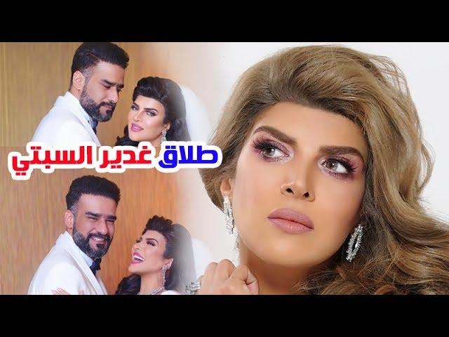 طلاق غدير السبتي من زوجها ولن تصدق طول قامتها ومع ابنها وابنتها Youtube