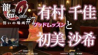 龍が如く a.k.a Yakuza 0 有村千佳と初美沙希#7 美沙希 検索動画 2
