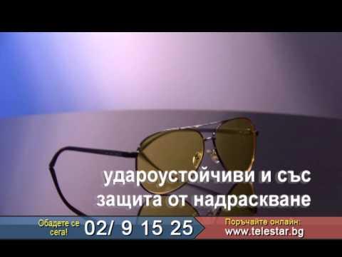 Очила за кристално нощно виждане VizMaxx®