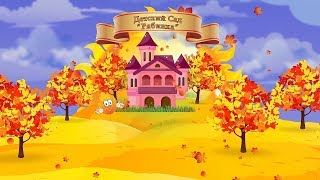 Утренник Осени (укороченный вариант для интернета) Курган