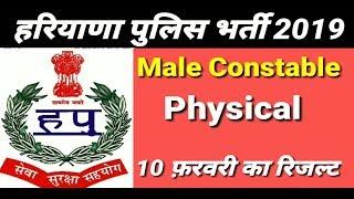 Haryana Police| Physical Result|10 Feb 2019|Official Notice| (KaraMazu Sarkari Naukri)