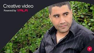 Hamid El Mardi - Saken Moulay Bouazza (Audio) / حميد المرضي - ساكن مولاي بوعزة