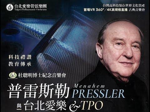 科技禮讚 教育傳承 普雷斯勒與台北愛樂 VR 360 度高畫質直播