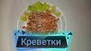 Как вкусно приготовить креветки