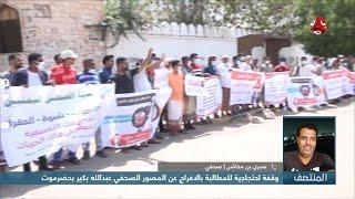 وقفة احتجاجية للمطالبة بالافراج عن المصور الصحفي عبدالله بكير بحضرموت