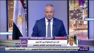 على مسئوليتي - حسن شحاتة يفضح لاعبى منتخب مصر بعد الخروج من كأس الأمم ويهاجم محمد صلاح وتريزيجيه