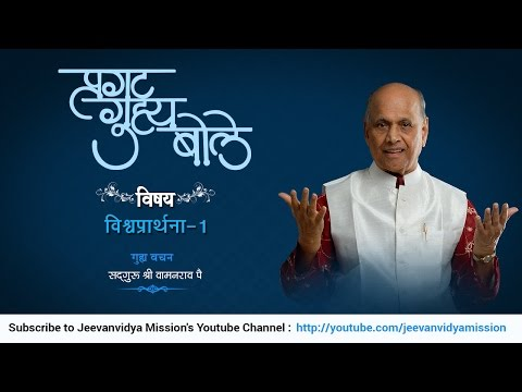 Universal Prayer (विश्वप्रार्थना) Part-1   Pragat Guhya Bole   Satguru Shri Wamanrao Pai