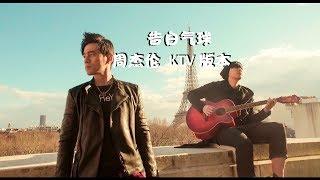 KTV 告白气球 伴奏 Karaoke 【卡拉ok】
