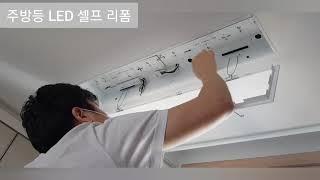 그랑시티자이 주방등 LED 모듈 셀프 리폼(다이, DI…