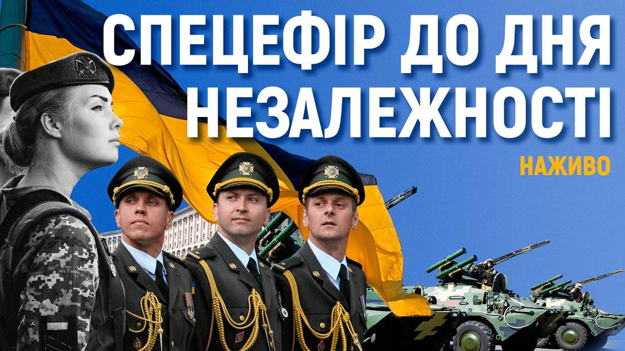 Урочистості до Дня Незалежності України | Спецефір «Суспільної Студії»