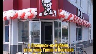 В Славянске-на -Кубани открылся первый ресторан KFC