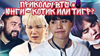 СМЕШНЫЕ МОМЕНТЫ С BTS РЕАКЦИЯ|ПРИКОЛЫ BTS #5