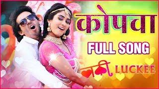 Kopcha | Luckee Marathi Movie | Lucky | Bappi Lahiri, Vaishali Samant | Amitraj