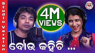 Bou kahichi | Odia Masti Song | Mantu Churia |Diptirekha | Malaya Mishra | Eme Music