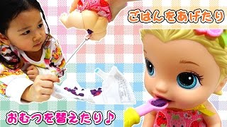 BabyAlive ごはんを食べさせるとうんちする赤ちゃん♡おむつ替えSuper Snacks himawari-CH thumbnail