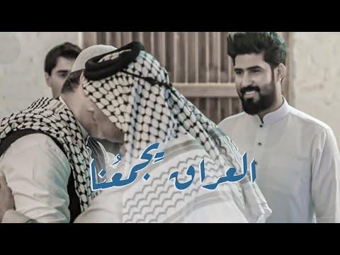 احمد الساعدي - بلال عبد الرزاق l عشرة وطن  2018 Video Clip