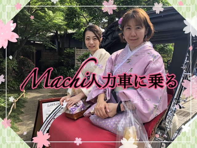 Machi/人力車/初体験/親友と/躍動感半端ない/川越小江戸