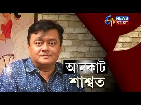UNCUT SASWATA | আড্ডায় শাশ্বত | ETV Bangla News