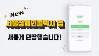 서울장애인콜택시 신규 앱 서비스 개시!(2020.12.1~)썸네일