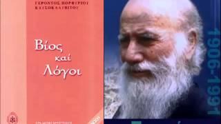 17-Ο Άγιος Πορφύριος - ''ΠΕΡΙ ΛΟΓΙΣΜΩΝ ΤΗΣ ΚΑΡΔΙΑΣ''