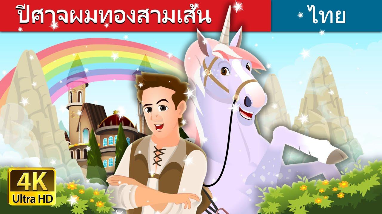 ยูนิคอร์นวิเศษ | The Magic Unicorn Story | Thai Fairy Tales