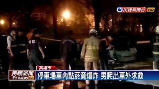 在停車場車內點菸爆炸 男爬出車外求救-民視新聞