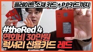 [리뷰] 현대카드 더 레드 (the Red) 에디션 …