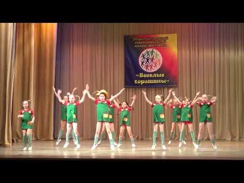 XI Открытый городской хореографический конкурс фестиваль Веселые горошины 2 этап