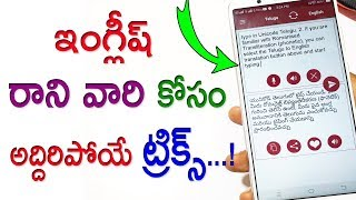 Best Way to Understand English Using android mobile  convert english language to telugu