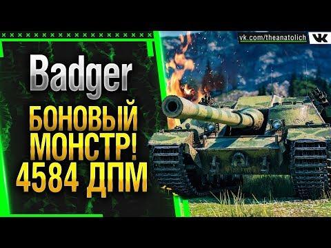 Badger - БОНОВЫЙ МОНСТР WOT! 4584 ДПМ