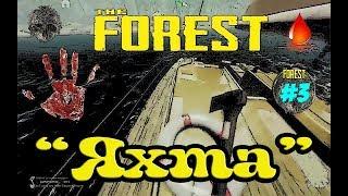 Прохождение The Forest - Яхта  (ИГРА THE FOREST РЕЛИЗ) #3