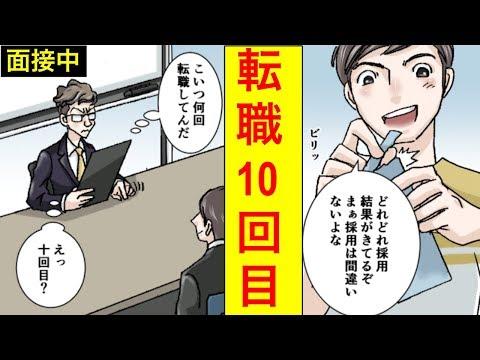 【漫画】転職し過ぎるとどうなるのか?→転職をし続けた男の末路・・・(マンガ動画)