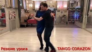 Резюме урока - кольгады. Уроки танго в Ростове!