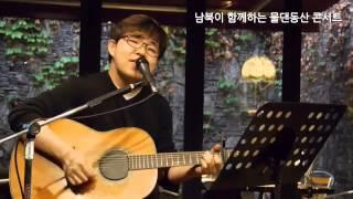 행복을 주는 사람 cover by 주정진