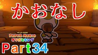 ペーパーマリオ オリガミキング実況プレイPart34【恐怖!かおなしキノピオ】