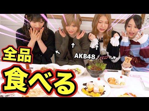 【アイドルが大食い!?】AKB48 CAFE&SHOPコラボメニューを全品制覇してみた!