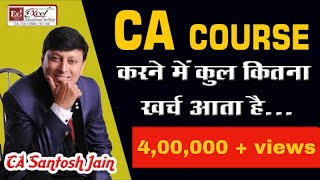 CA COURSE COMPLETE COST DETAIL By CA Santosh jain....