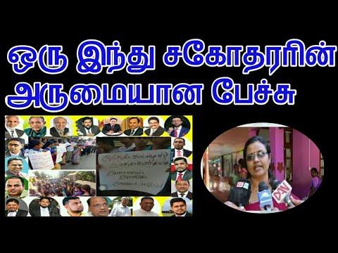 Trincomalee strike for Muslim abayaa. ஒரு இந்து சகோதரரின் அருமை பேச்சு