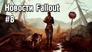 Русская озвучка для Fallout 4 Новости Fallout 8
