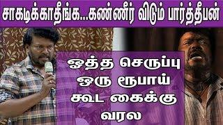 otha seruppu size 7 collection amount 'zero' parthiban open talk | tamil news | nba 24x7